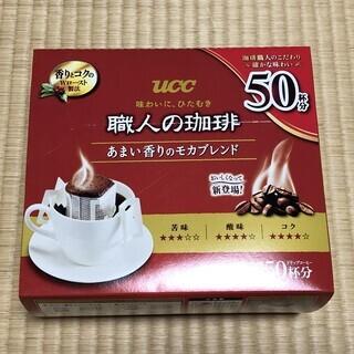 モカ ドリップコーヒーパック50杯分