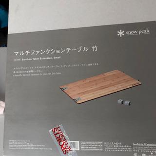 未開封 ①スノーピーク  マルチファンクションテーブル 竹 CK...
