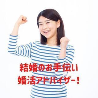 【副業】婚活アドバイザー!結婚のお手伝い