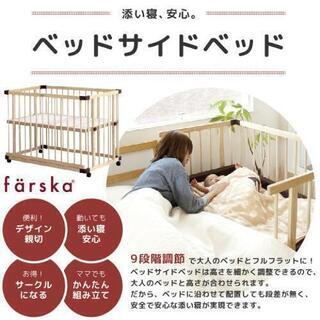 farska ファルスカ ベッドサイドベッド 超美品