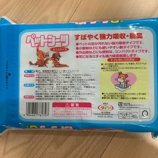 【新品】ペットシーツ ふつうサイズ 32×45cm 8枚入☆ - 羽島市