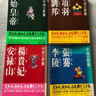 中国の群像 全8巻