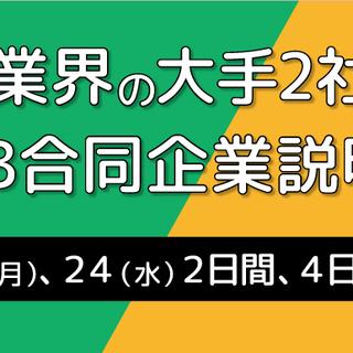 介護業界大手2社によるWEB合同企業説明会を6/22・24開催 ...