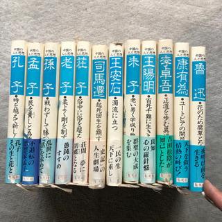 中国の人と思想シリーズ全12巻