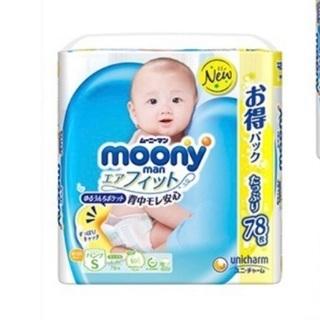 【新品・未開封】ムーニーマン S パンツ 3袋(234枚)