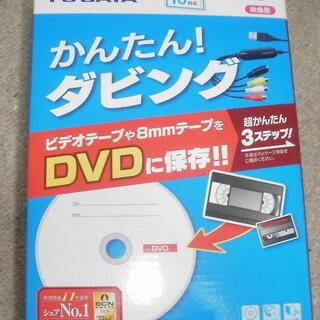 I-O DATA ビデオ/VHS 8mm DVD ダビング パソ...