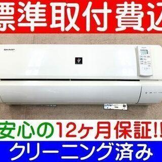 <ご予約中標準取付費込>2.2kW冷暖エアコン 2014年製 シ...
