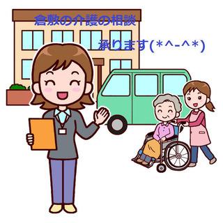 岡山県倉敷市での地域密着型介護施設のご案内(入居相談・在宅介護)