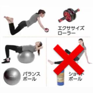 値下げ【新品】バランスボール+エクササイズローラー 定価4,500円