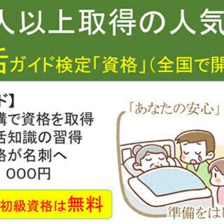 8/22(土)は半日で話題の終活の資格を取得!! 100年人生に...