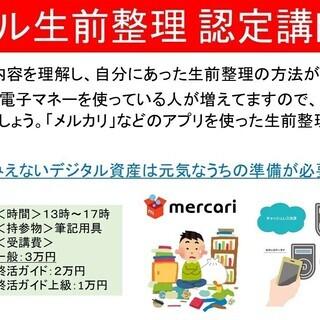 7/19(日)名古屋・伏見  「デジタル生前整理認定講師講座」 ...