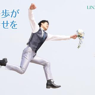 """西尾市の結婚相談所 西三河で真剣に婚活を考えるなら""""リンクスマリ..."""