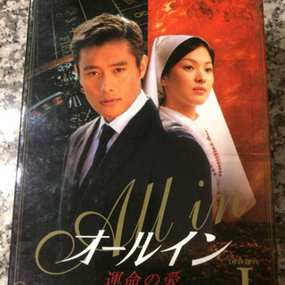 オールイン DVD-BOX 1(韓流ドラマ)