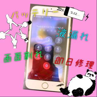そのiPhone今すぐ修理致します!!