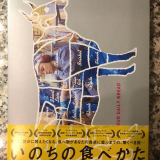 いのちの食べかた(映画 DVD)