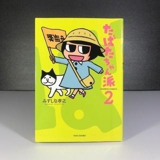 ❇️ 漫画『たばたちゃん派』2巻のみ