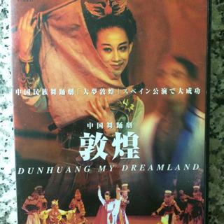 中国舞踊劇『敦煌』(DVD)