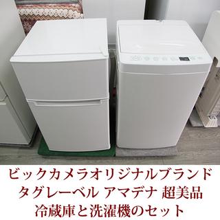 2020年4月購入 全自動洗濯機と2ドア冷蔵庫のセット AT-W...