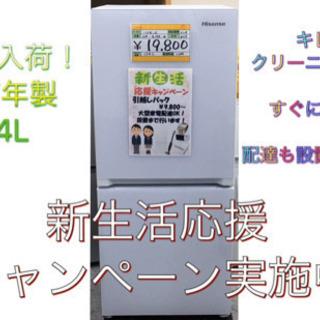 ハイセンス 冷蔵庫 134L 2017年製 J039