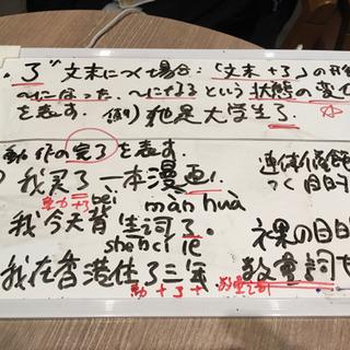 「格安」楽しく学ぶ中国語レッスン^^旅行に、HSK対策、ビジネスに。 - 大阪市