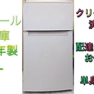 ハイアール 冷蔵庫 85L 2019年製 J038