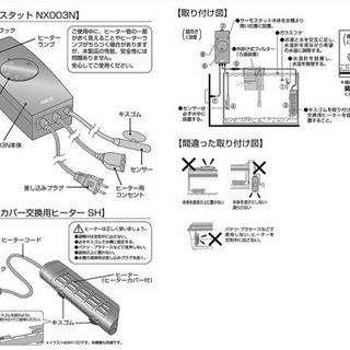 観賞魚 サーモスタット・ヒーター ナビパックSH220 - その他