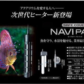 観賞魚 サーモスタット・ヒーター ナビパックSH220 - 高知市