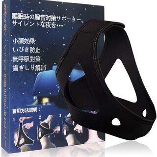 【新品・未開封】いびき防止:顎固定サポーター