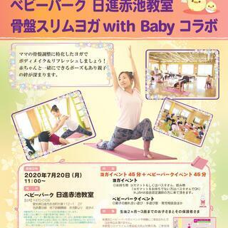 産後ヨガ『骨盤スリムヨガWhis Baby』無料体験会開催 JA...