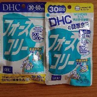 【値下げ】DHC フォースコリー 30~60日分 2袋