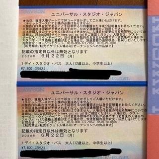 6/22 ユニバーチケット 2枚13500円