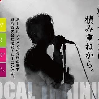 ヴォーカル、ギター、ベース生徒募集!レッスン1回4000円!無料...