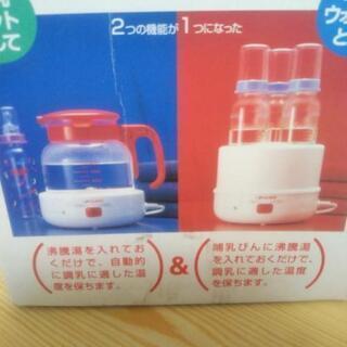 0円 調乳ポット お尻ふき温め - 山武郡