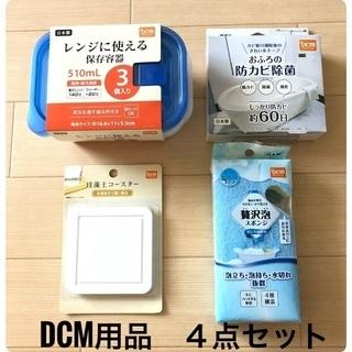 新品未使用品 DCMブランド まとめセット