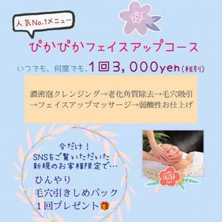 【続】コロナ対策&新規様キャンペーン