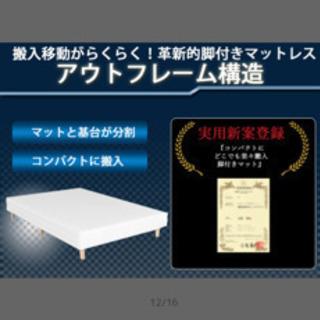 シングルベッド ショートサイズ