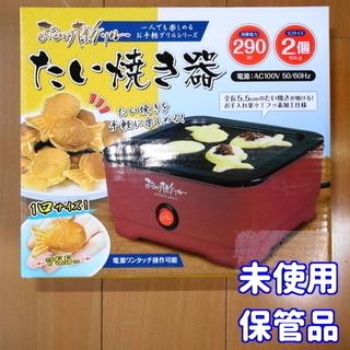 ⭐自宅で手軽にたい焼きを!⭐たい焼き器 未使用品!