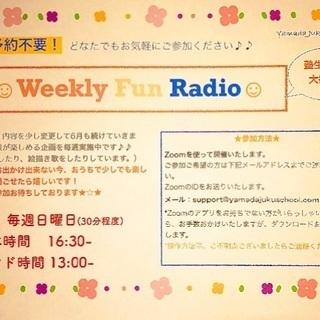 *6/14参加無料*山田塾発!weekly Fun rad…