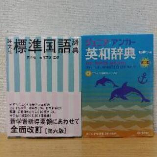 (取引中)国語辞典、英和辞典(中学生向)