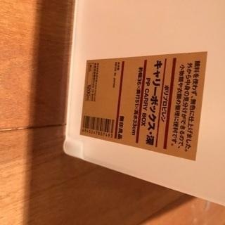 【残5】【お値下げ】無印良品 PPキャリーボックス・深(蓋つき)   300円  - 杉並区