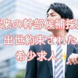 年収1000万円も夢じゃない☺独立支援で社内ベンチャーの社長にも...