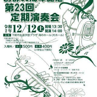 創部60周年記念 早鞆高等学校吹奏楽部 第23回定期演奏会