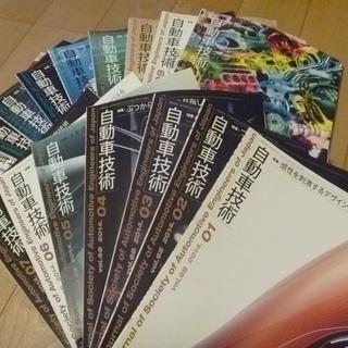 【値下】自技会[自動車技術]月刊誌2014~2019 59冊