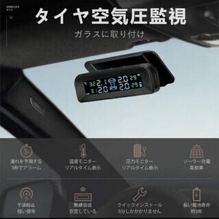 新品 Jansite TPMSソーラータイヤ空気圧監視システム ...