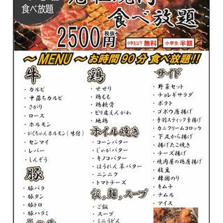 焼肉食べ放題店‼️日曜日も11:00Open‼️宜しくお願い致します。