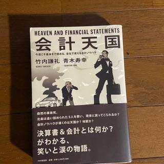 会計天国 : 今度こそ最後まで読める、会社で使える会計ノウハウ