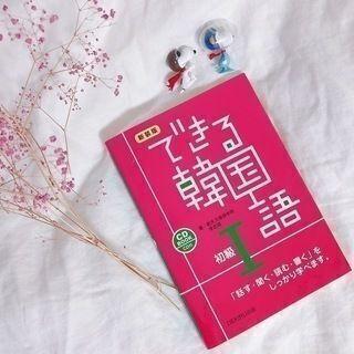 大分で韓国語レッスンします!