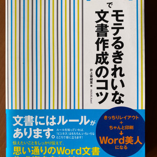 「Word」でモテるきれいな文書作成のコツ : 2003/200...