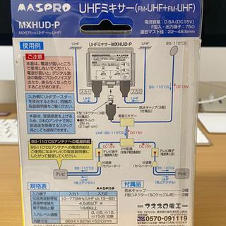 UHFミキサー MXHUD-P