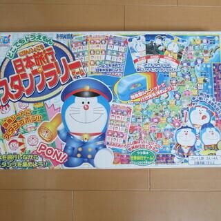 ボードゲーム どこでもドラえもん日本旅行スタンプラリーゲーム